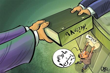 کاریکاتور جای خالی اقشار ضعیف در بودجه!