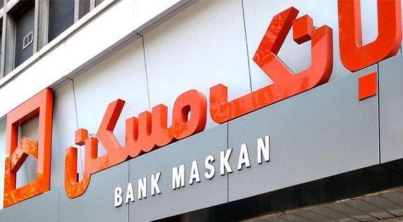 سقف تسهیلات اعطایی و مبالغ واریزی بانک مسکن افزایش یافت