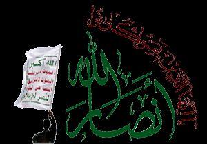 موافقت مشروط انصارالله با نظارت سازمان ملل بر بندر الحدیده