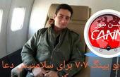 تنها بازمانده سقوط هواپیمای بوئینگ ۷۰۷ + عکس