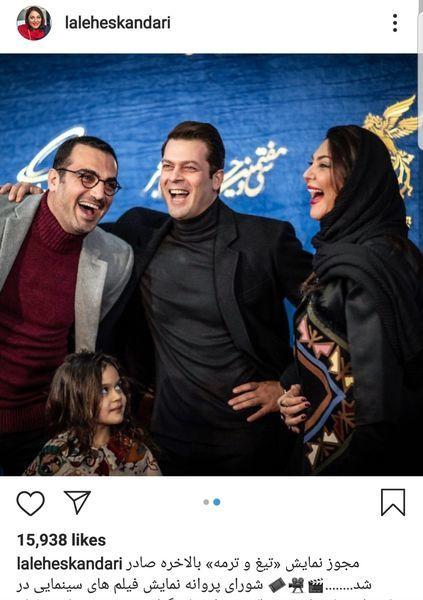 شادی عجیب بازیگران از اجازه اکران تیغ و ترمه+عکس