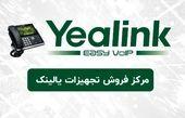 نمایندگی فروش تجهیزات yealink در ایران کجاست؟