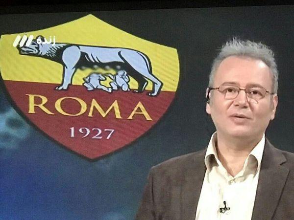 راز سانسور لوگوی باشگاه رم فاش شد