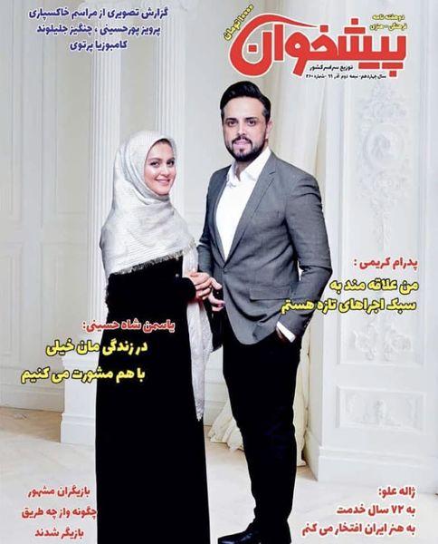 مجری معروف و همسرش روی جلد مجله ها + عکس