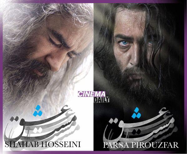 گریم شهاب حسینی و پارسا پیروزفر برای نقش مولانا و شمس+عکس