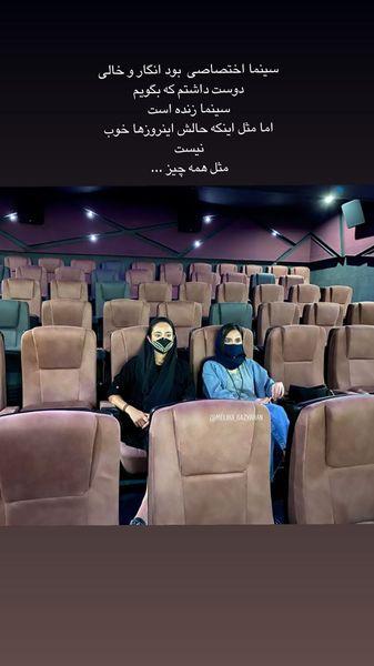 بهاره افشاری و دوستش در سینمایی اختصاصی + عکس