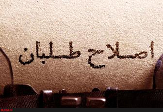 پیام مردم به اصلاح طلبان بعد از انتخابات 1400/ نه بزرگ به وضع موجود