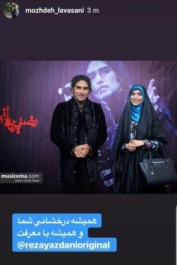 خانم مجری جوان در کنسرت رضا یزدانی + عکس