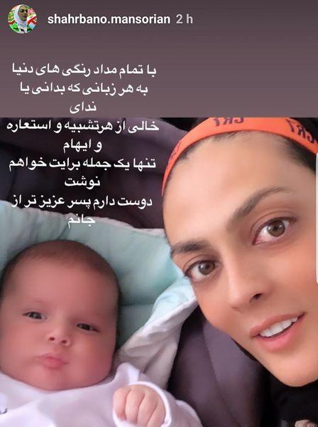 شهربانو منصوریان و پسر تپلی عزیزتر از جانش+عکس
