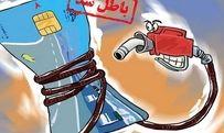 هشدار به نمایندگان ملت؛ کارت سوخت در لبۀ پرتگاه