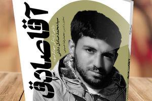 جهادگری که میخواست «گمنام» بمیرد+ عکس