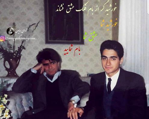 استاد بی رقیب آواز ایران در کنار پسر هنرمندش+عکس