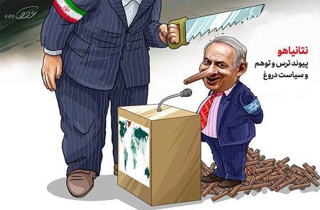کاریکاتور نتانیاهو؛پیوند ترس،توهمو سیاستدروغ