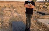 علی صالحی بر سر مزار پدرش + عکس