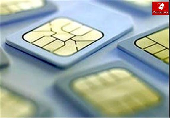 قطع کامل سیم کارتهای بی هویت تا 2 روز آینده