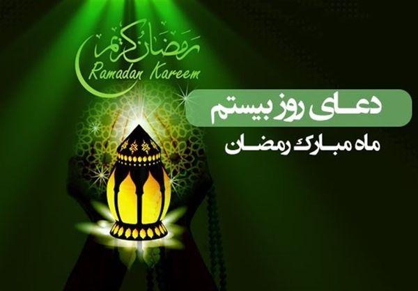 دعای روز بیستم ماه مبارک رمضان/ برترین عبادت در کلام پیامبر(ص)