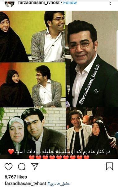مجری ممنوع التصویر در کنار مادر ساداتش+عکس