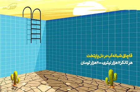 کاریکاتور قاچاق شبانه آب در دلپایتخت!!!