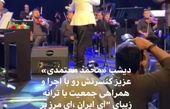 استوری بهاره رهنما از کنسرت محمد معتمدی