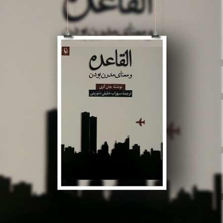 «القاعده و معنای مدرن بودن» به بازار آمد