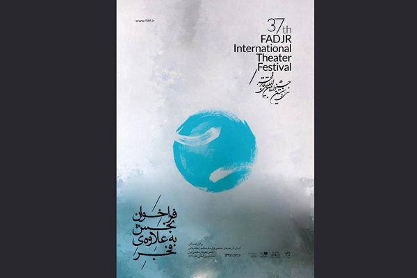 فراخوان یک بخش جشنواره تئاتر فجر منتشر شد