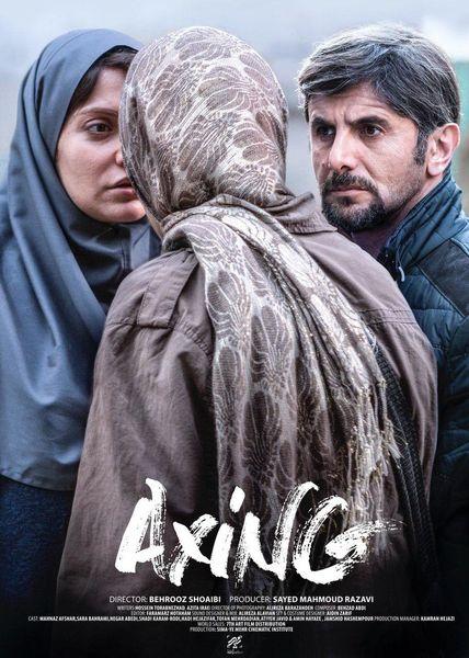 مهناز افشار و امین حیایی نامزد بهترین بازیگر یک جشنواره خارجی شدند