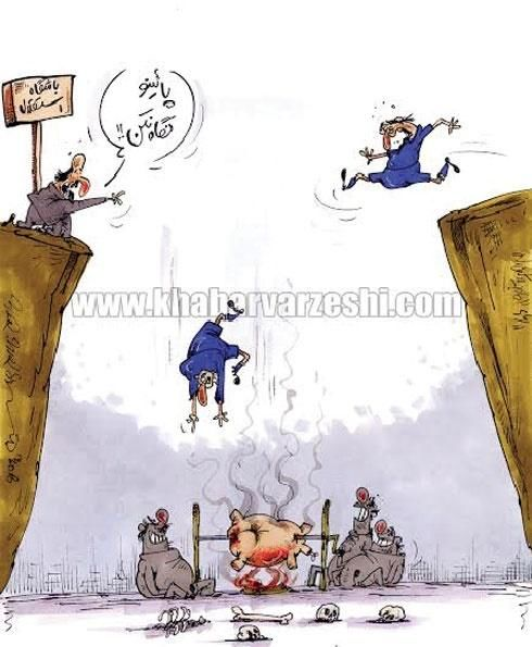 کاریکاتور/ استقلال و دلالهایش!