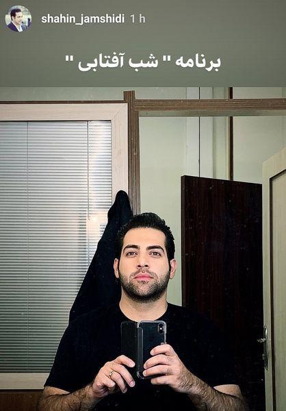 شب آفتابی آقای مجری + عکس