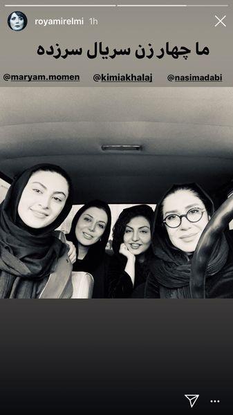 نسیم ادبی و دوستانش در سریال سرزده + عکس