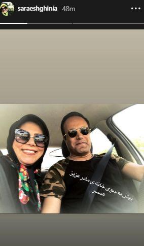 خانم مجری و همسرش در راه خانه مادرشوهر+عکس