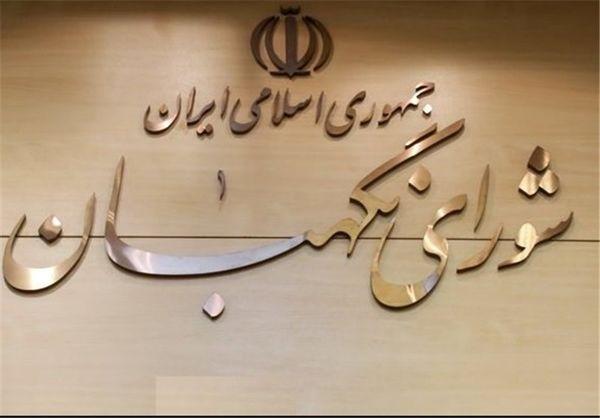 متن کامل اصلاحیه مصوبه شورای نگهبان جهت شفاف سازی معیارهای رجل سیاسی
