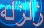 وقوع زمینلرزه ۵ ریشتری در نزدیکی مرز جمهوری آذربایجان با ایران