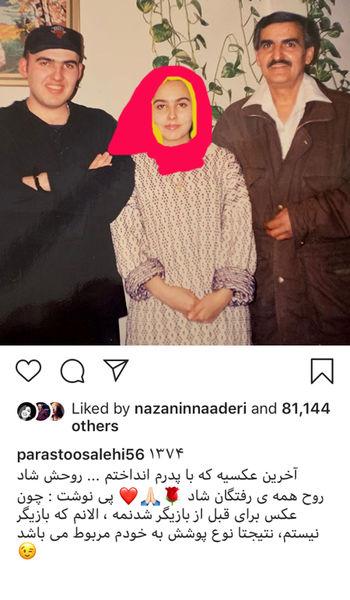 عکس سانسورشده پرستو صالحی در کنار پدر و برادرش
