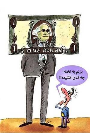 وضعیت رو به رشد دلار! (کاریکاتور)