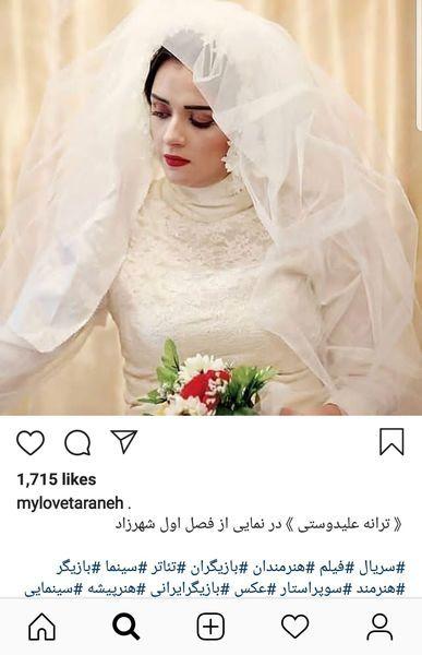 ترانه علیدوستی در لباس عروس+عکس