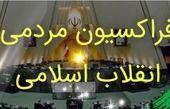 اولین جلسه شورای مرکزی فراکسیون انقلاب اسلامی