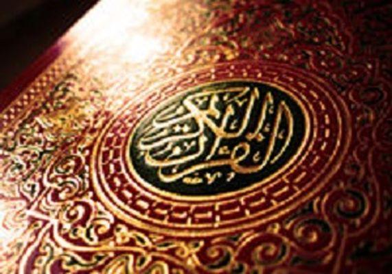 نفیسترین قرآن جهان اسلام رونمایی شد