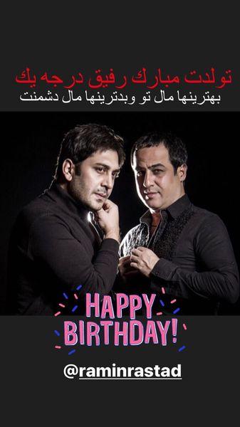 تبریک بازیگر جوان به مناسبت تولد رامین راستاد + عکی