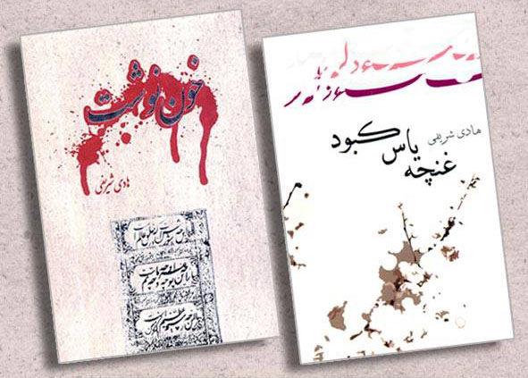 نگاهی روضه گونه به واقعه عاشورا و شهادت امام حسن (ع) در نمایشگاه کتاب