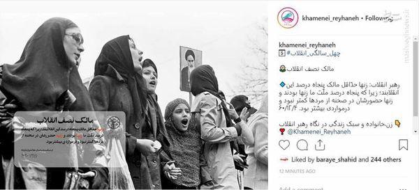 اینستاگرام :مالک نصف انقلاب +عکس