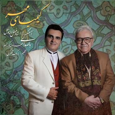 آلبوم موسیقی «کیمیای مهر» منتشر شد