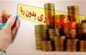 «بانک توسعه» جای «بانک مرکزی» را میگیرد؟