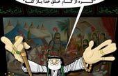 عکس کارتونی رضا کیانیان برای محرم!