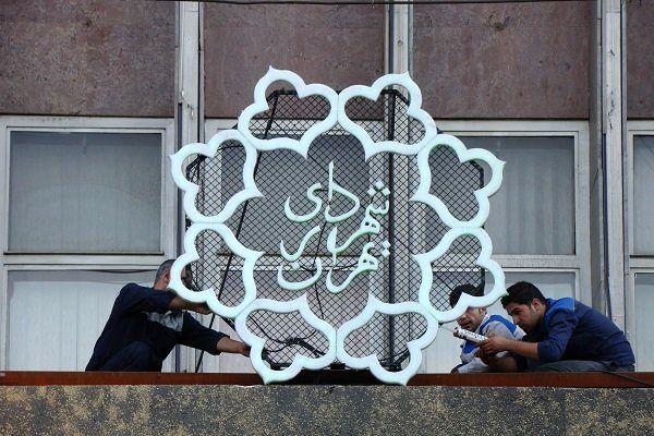 آمادگی برای اصلاح ساختار شهرداری تهران