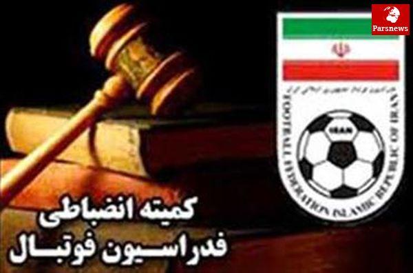 اعلام اسامی باشگاه هایی که جریمه شدند
