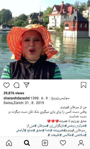 گردش خانم بازیگر مبتلا به سرطان در زوریخ+عکس