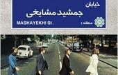 از بیتلهای لندن تا جمشید مشایخی تهران