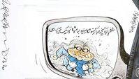 شفر نزدیک است! + کاریکاتور