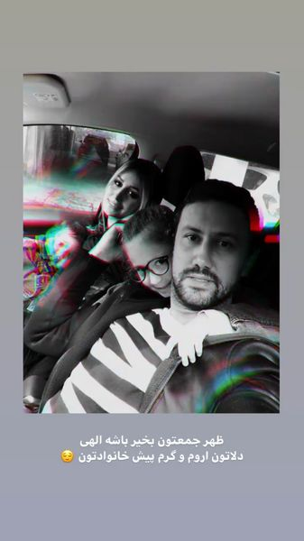 خانواده شاهرخ استخری در ماشین + عکس