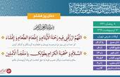 صوت/ دعای روز هشتم ماه مبارک رمضان